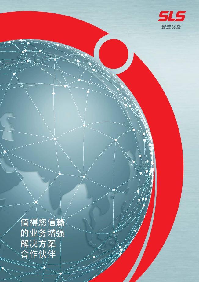 CHN_SLS Corporate Brochure 2020